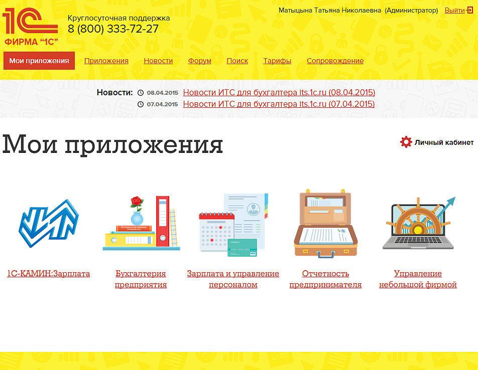 Мои приложения на 1cfresh.com