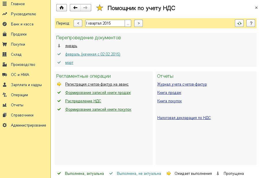 """Помощник по учету НДС в программе """"1С:Бухгалтерия 3,0"""""""